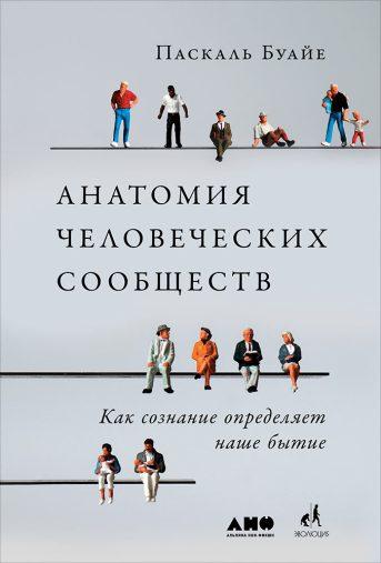 Паскаль Буайе. Анатомия человеческих сообществ