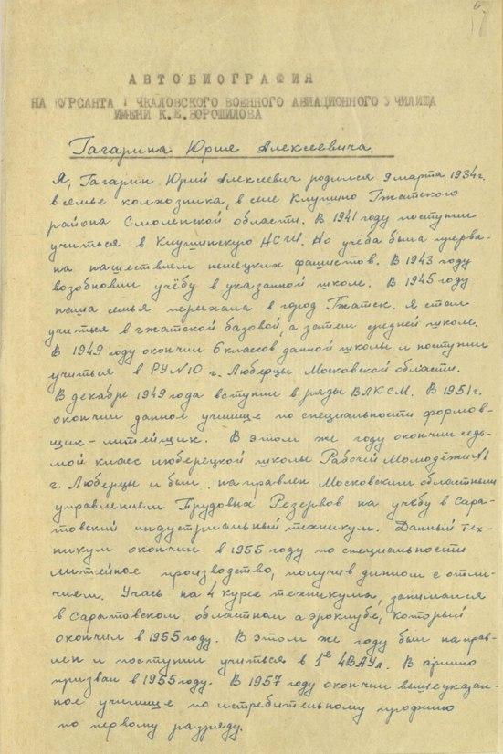 Страницы автобиографии Юрия Гагарина, написанной им 28 октября 1957 года. ЦАМО