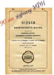Обложка первого номера УФН (с сайта журнала http://www.ufn.ru)