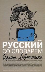 Ирина Левонтина, «Русский со словарем»
