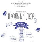 Книжный фестиваль ВШЭ «Школьный двор»