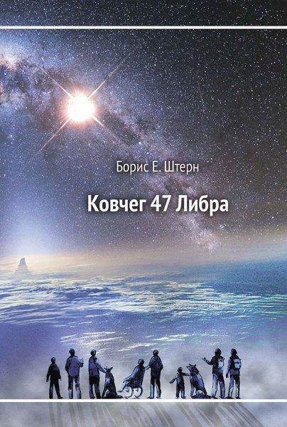 Книга в электронном виде (PDF, FB2 и ePub): Борис Е. Штерн. Ковчег 47 Либра