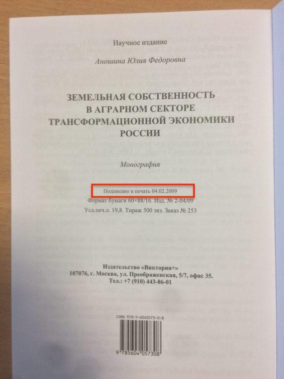Монография, выпущенная раньше даты основания издательства
