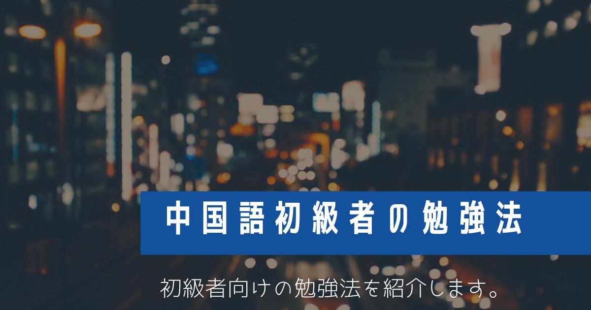 中国語初級者の勉強法