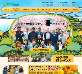 www_aji-mokkosu_jp