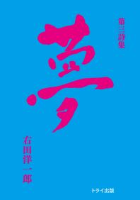 右田洋一郎詩集「夢」