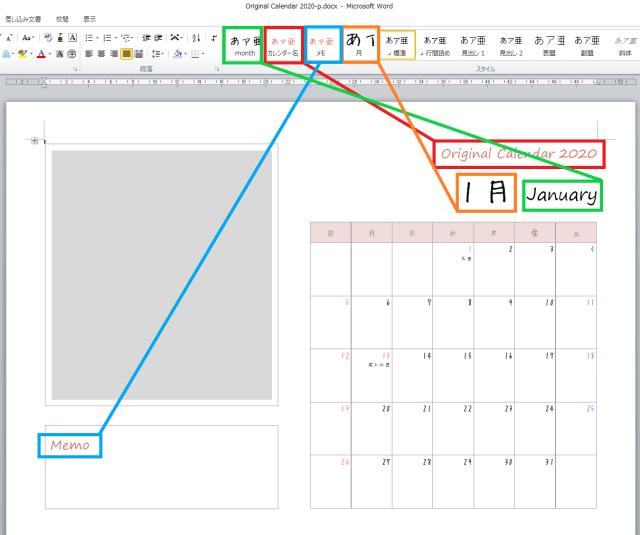 写真でおしゃれに! オリジナル卓上カレンダーを無料テンプレートで作成!!13