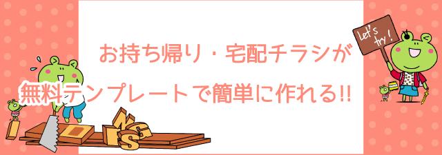 お持ち帰り・宅配チラシが無料テンプレートで簡単に作れる!!