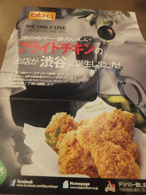 韓国では有名なチキンのお店bb.q