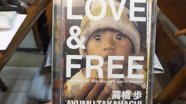 LOVE&FREE(高橋歩) DVD版
