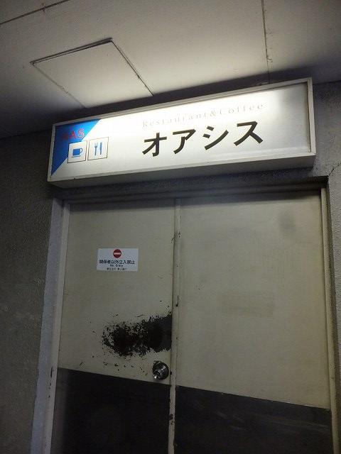 立ち入り禁止のマークが・・・ 大阪国際空港(伊丹空港):社員食堂「オアシス」