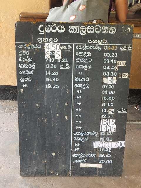 サッパリ読めないスリランカの時刻表