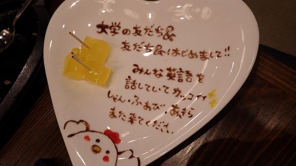 塚田農場の最後のデザート:この心遣いが嬉しいね♪