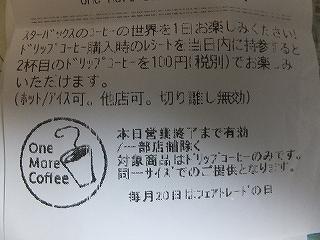 スターバックスコーヒーおかわり100円サービス
