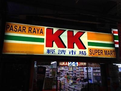 マレーシアのコンビニ:3か国語が書いてある