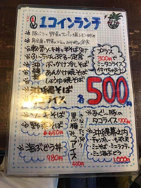 1コインランチ:国際通りにある居酒屋:琉球創作台所いちまいる