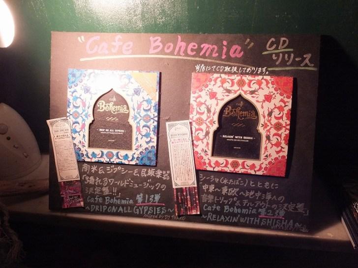 宇田川カフェで売られていたCD