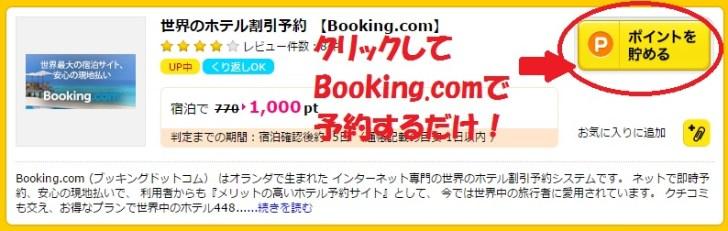 ハピタスに登録して1000円ゲット