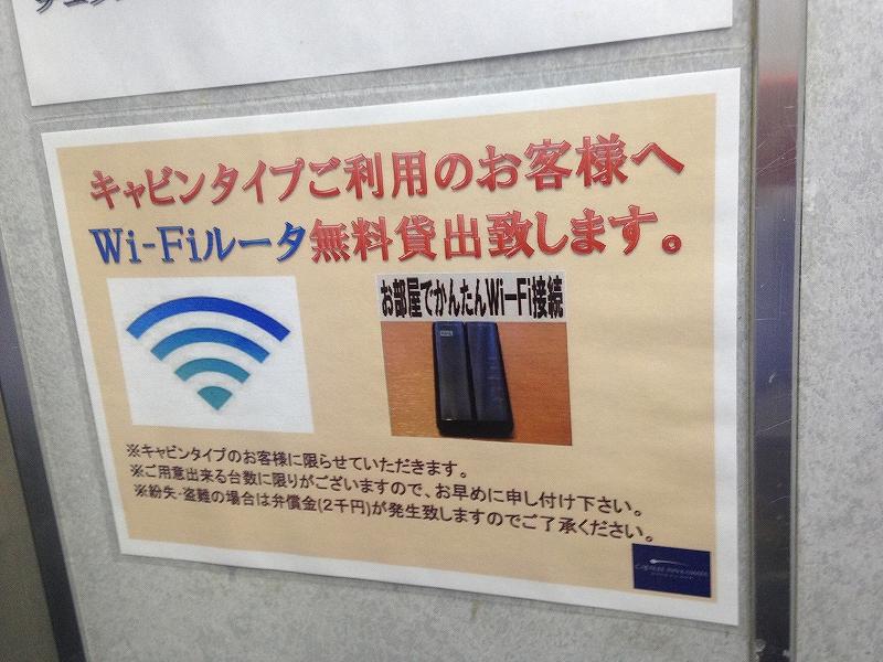 インターネットも無料で使える:カプセルホテル蒲田