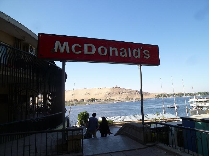 世界一美しい景色を持つマクドナルド:エジプトアスワン:ナイル川