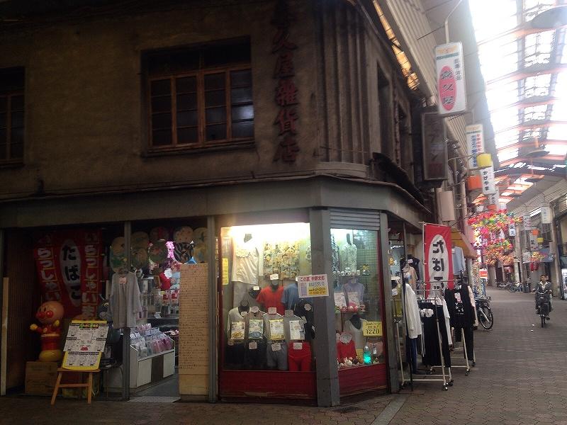 なんか派手なお店。大阪新世界近く