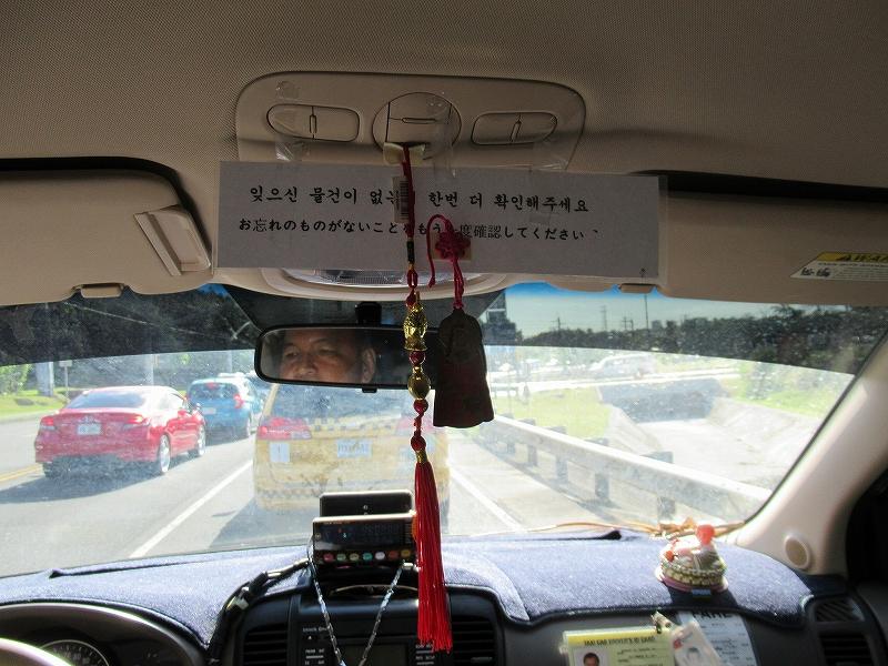グアム・タクシーの中も日本語!