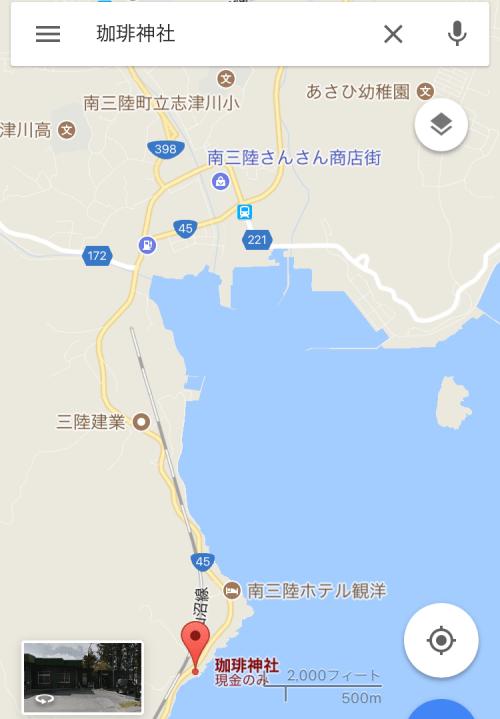 南三陸カフェ:珈琲神社の場所