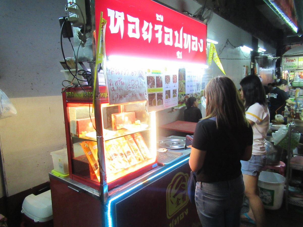 カニの揚げシュウマイ:バンコク中華街