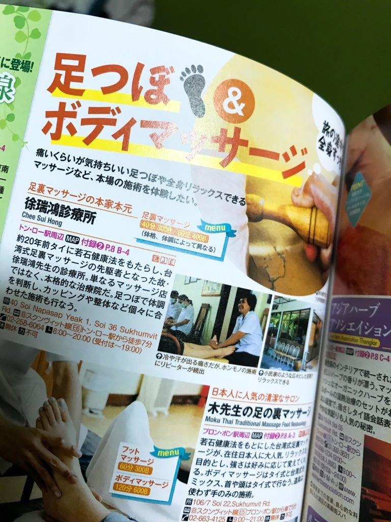 ガイドブックに載っていた:徐瑞鴻診療所