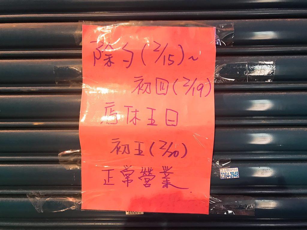 旧暦正月でお店が全然空いてない・台湾旅行