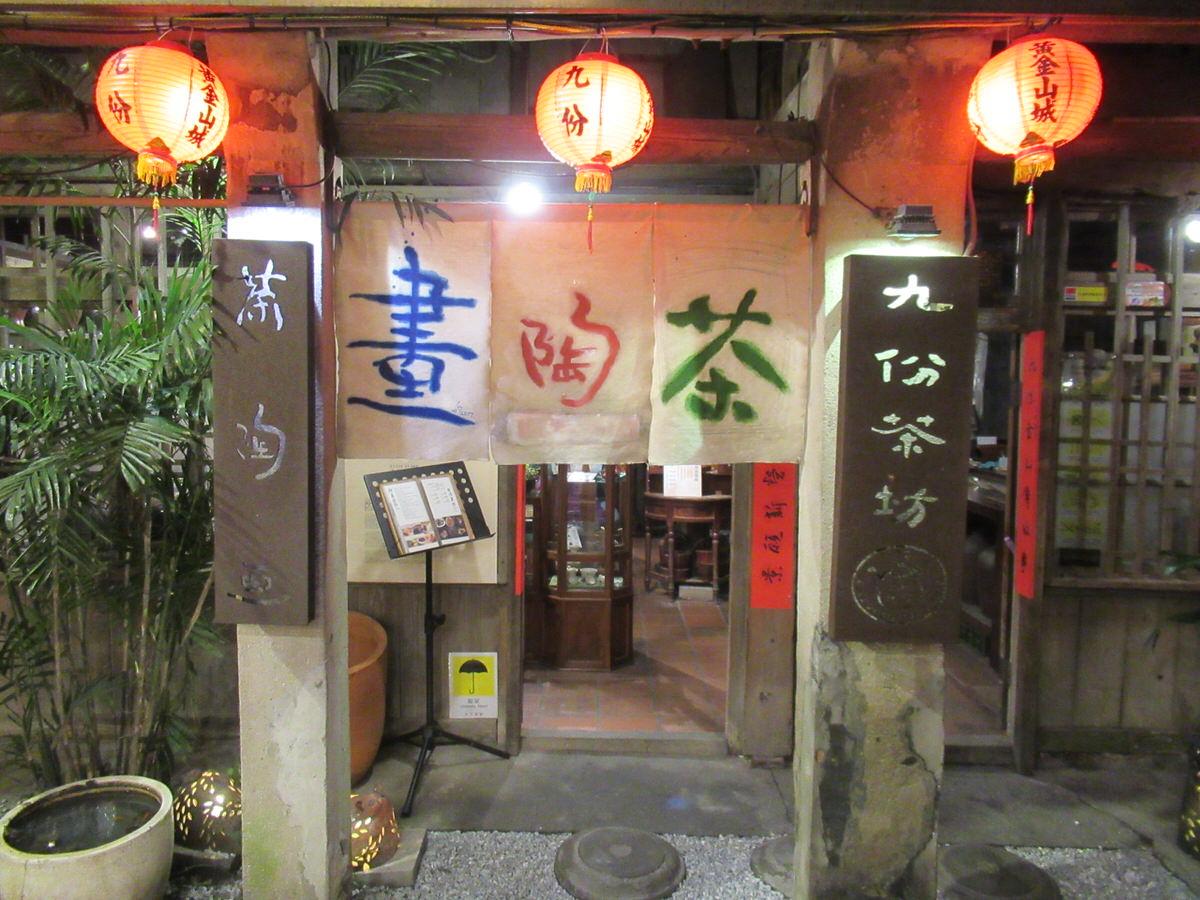 九份茶坊:台湾旅行