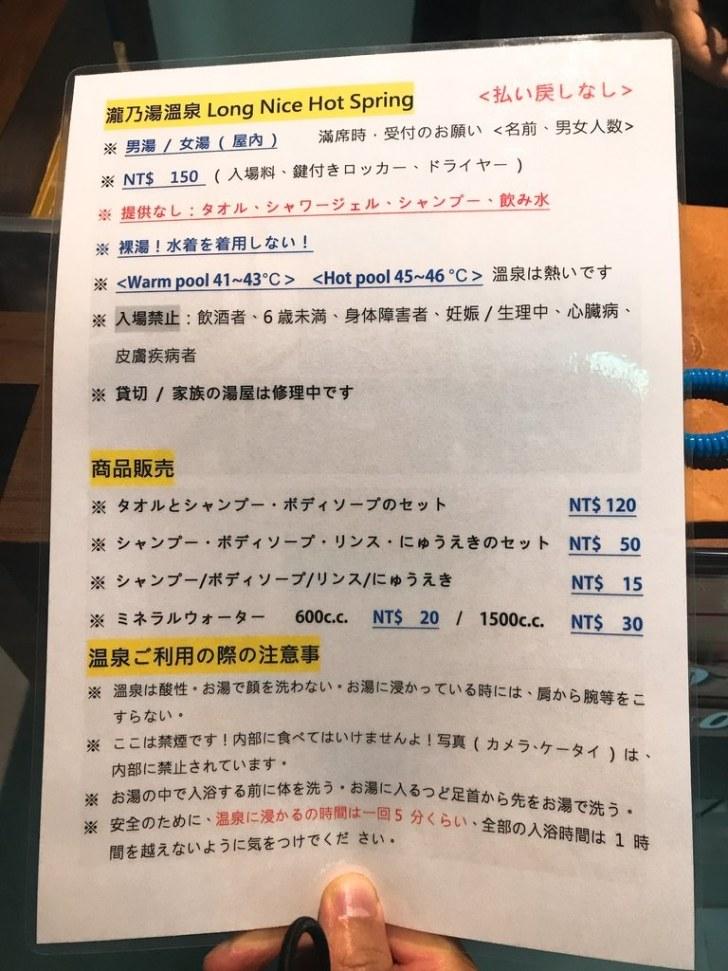 瀧乃湯の料金表・台北台湾の温泉