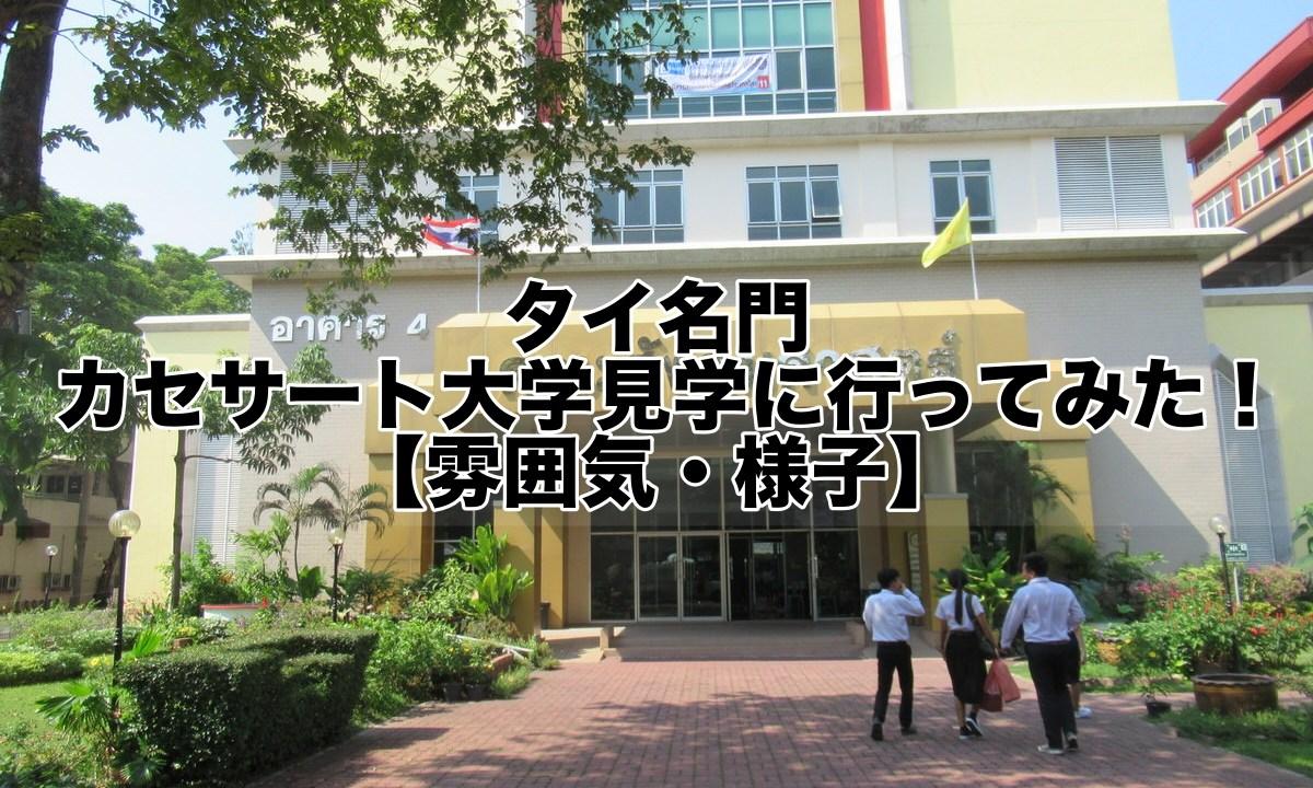 タイ名門カセサート大学(バンコク)見学に行ってみた!【雰囲気・様子】