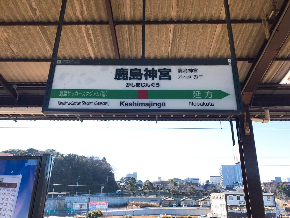 佐原・鹿島神宮旅行30:JR鹿島線の終点