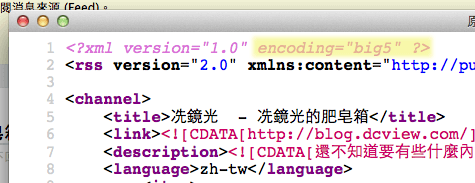 Yahoo Pipes 出現 Encoding 轉換問題 1