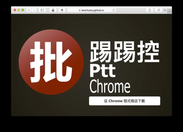 PTTChrome Website