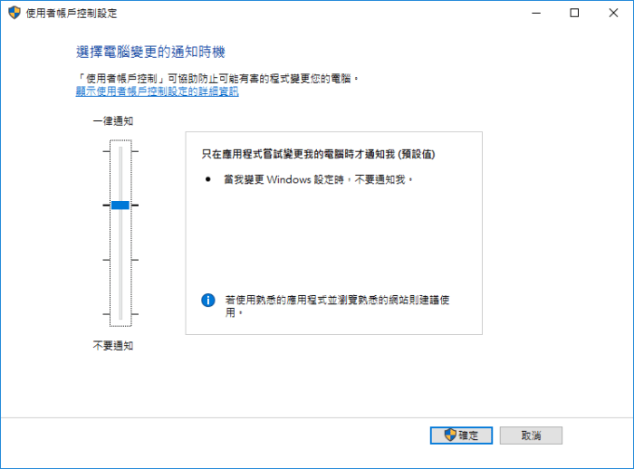 Windows 10 以 Administrator 打開內建 App 的設定 3