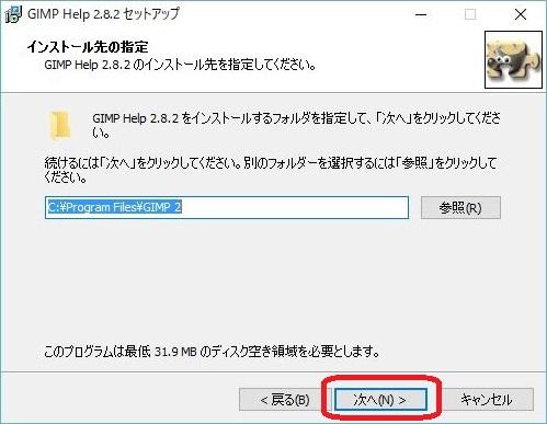GIMPのダウンロードとインストール
