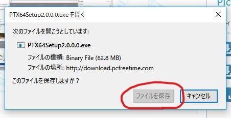 ファイルを保存をクリック
