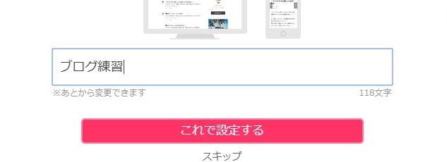ブログ練習