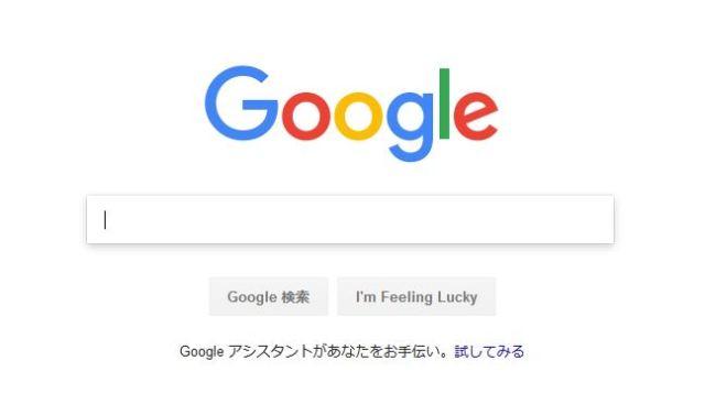 Google検索の裏技