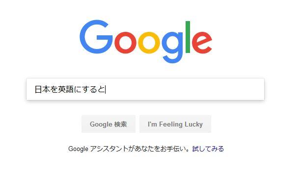 日本を英語にするとと検索