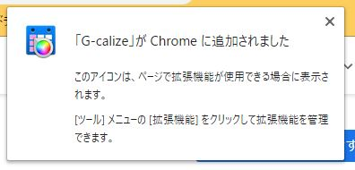 G-calizeがChromeに追加されました