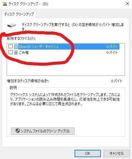 上記の場面で【削除するファイル】から削除したくない項目を選ぶこともできます。