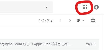 Gmailを開いて、【Googleアプリ】をクリックします。
