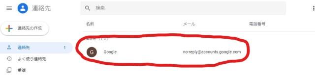 Googleの連絡先を開いて確認してみます。
