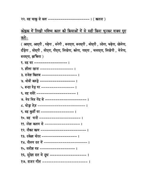 hindi grammar work sheet collection classes 5 6