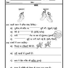 pin mini hindi grade 4 worksheets pinterest hindi