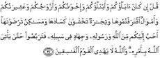 qs 9 24 quran surat at taubah ayat 24 terjemah bahasa indonesia al quran indonesia - At Taubah 24 Latin