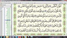 at takwir ayat 18 eaalim surah at takwir ayat 18 to 29 from quran